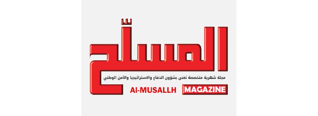 Al Musallah